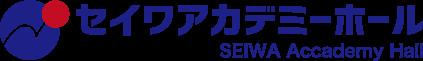 セイワホールアカデミー(ロゴ)